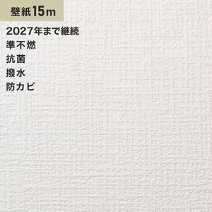 シンプルパック15m (生のり付きスリット壁紙のみ) シンコール SLP-614(旧SLP-849)