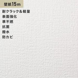 シンプルパック15m (生のり付きスリット壁紙のみ) シンコール SLP-615