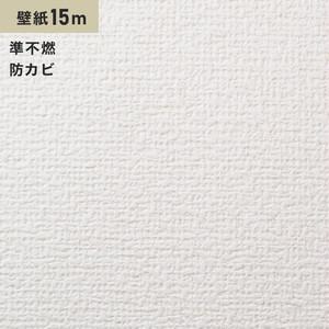 シンプルパック15m (生のり付きスリット壁紙のみ) シンコール SLP-616(旧SLP-851)