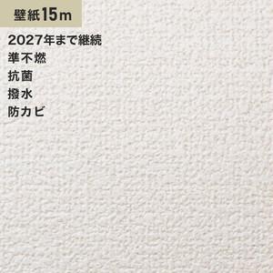 シンプルパック15m (生のり付きスリット壁紙のみ) シンコール SLP-617(旧SLP-853)