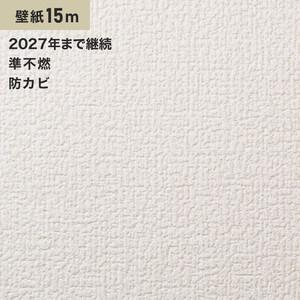 シンプルパック15m (生のり付きスリット壁紙のみ) シンコール SLP-618(旧SLP-852)