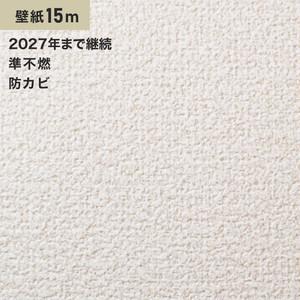 シンプルパック15m (生のり付きスリット壁紙のみ) シンコール SLP-620(旧SLP-856)
