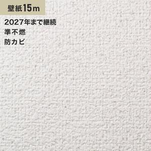 シンプルパック15m (生のり付きスリット壁紙のみ) シンコール SLP-622(旧SLP-857)