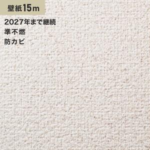 シンプルパック15m (生のり付きスリット壁紙のみ) シンコール SLP-623(旧SLP-858)