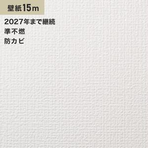 シンプルパック15m (生のり付きスリット壁紙のみ) シンコール SLP-624(旧SLP-844)