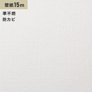 シンプルパック15m (生のり付きスリット壁紙のみ) シンコール SLP-625(旧SLP-846)