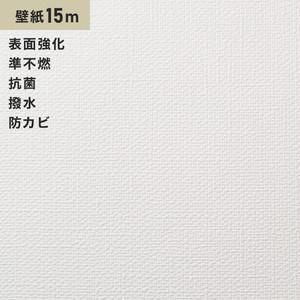 シンプルパック15m (生のり付きスリット壁紙のみ) シンコール SLP-626(旧SLP-843)