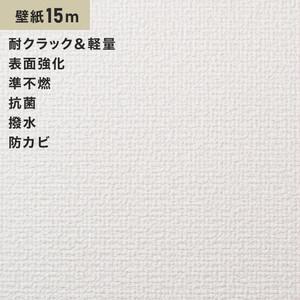 シンプルパック15m (生のり付きスリット壁紙のみ) シンコール SLP-629