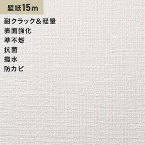 シンプルパック15m (生のり付きスリット壁紙のみ) シンコール SLP-631