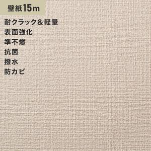 シンプルパック15m (生のり付きスリット壁紙のみ) シンコール SLP-632