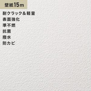 シンプルパック15m (生のり付きスリット壁紙のみ) シンコール SLP-633