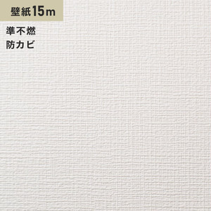 シンプルパック15m (生のり付きスリット壁紙のみ) シンコール SLP-635(旧SLP-835)