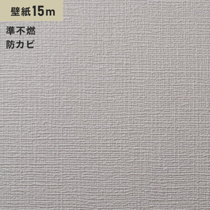 シンプルパック15m (生のり付きスリット壁紙のみ) シンコール SLP-637(旧SLP-838)