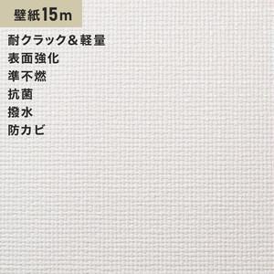 シンプルパック15m (生のり付きスリット壁紙のみ) シンコール SLP-638