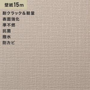 シンプルパック15m (生のり付きスリット壁紙のみ) シンコール SLP-639