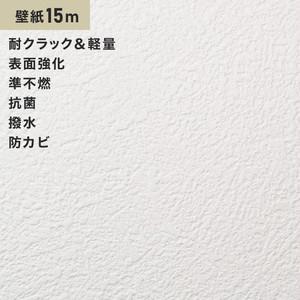 シンプルパック15m (生のり付きスリット壁紙のみ) シンコール SLP-644(旧SLP-818)
