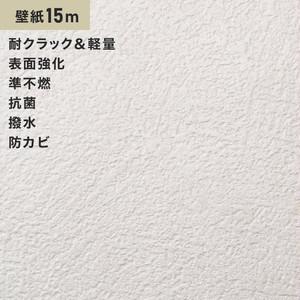 シンプルパック15m (生のり付きスリット壁紙のみ) シンコール SLP-645(旧SLP-819)