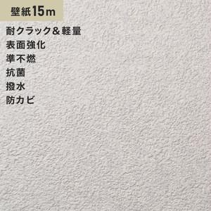 シンプルパック15m (生のり付きスリット壁紙のみ) シンコール SLP-657