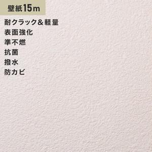 シンプルパック15m (生のり付きスリット壁紙のみ) シンコール SLP-661