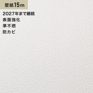 シンプルパック15m (生のり付きスリット壁紙のみ) シンコール SLP-663(旧SLP-873)