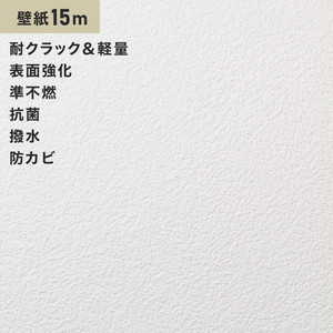 シンプルパック15m (生のり付きスリット壁紙のみ) シンコール SLP-664