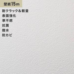 シンプルパック15m (生のり付きスリット壁紙のみ) シンコール SLP-665