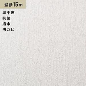 シンプルパック15m (生のり付きスリット壁紙のみ) シンコール SLP-666