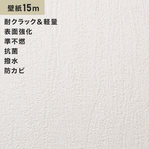 シンプルパック15m (生のり付きスリット壁紙のみ) シンコール SLP-667(旧SLP-821)