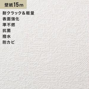 シンプルパック15m (生のり付きスリット壁紙のみ) シンコール SLP-670