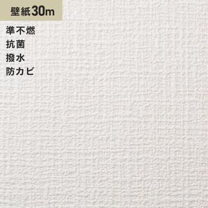 シンプルパック30m (生のり付きスリット壁紙のみ) シンコール SLP-607(旧SLP-850)