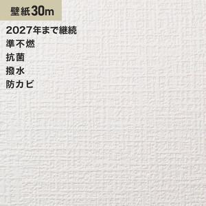 シンプルパック30m (生のり付きスリット壁紙のみ) シンコール SLP-614(旧SLP-849)