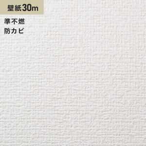 シンプルパック30m (生のり付きスリット壁紙のみ) シンコール SLP-616(旧SLP-851)