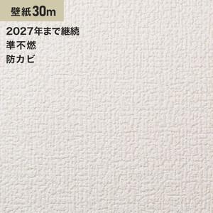 シンプルパック30m (生のり付きスリット壁紙のみ) シンコール SLP-618(旧SLP-852)