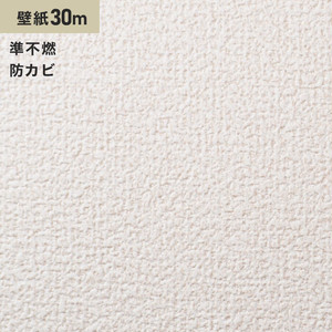 シンプルパック30m (生のり付きスリット壁紙のみ) シンコール SLP-619(旧SLP-855)