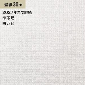 シンプルパック30m (生のり付きスリット壁紙のみ) シンコール SLP-624(旧SLP-844)
