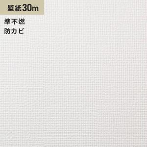 シンプルパック30m (生のり付きスリット壁紙のみ) シンコール SLP-625(旧SLP-846)