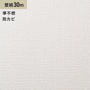 シンプルパック30m (生のり付きスリット壁紙のみ) シンコール SLP-635(旧SLP-835)