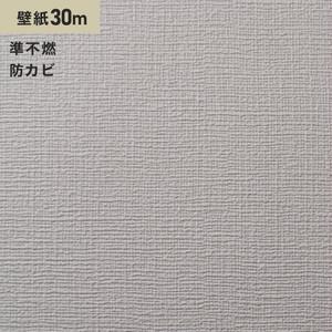 シンプルパック30m (生のり付きスリット壁紙のみ) シンコール SLP-637(旧SLP-838)