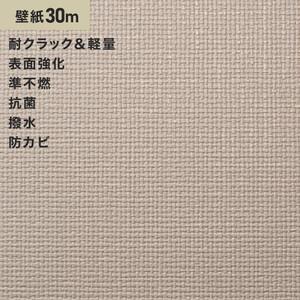 シンプルパック30m (生のり付きスリット壁紙のみ) シンコール SLP-639