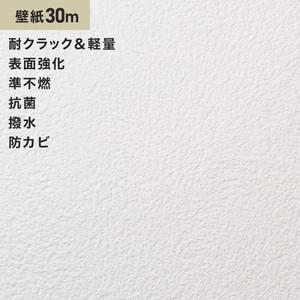 シンプルパック30m (生のり付きスリット壁紙のみ) シンコール SLP-642