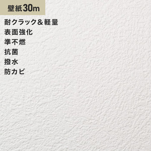 シンプルパック30m (生のり付きスリット壁紙のみ) シンコール SLP-644(旧SLP-818)