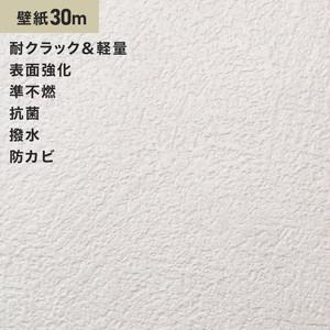シンプルパック30m (生のり付きスリット壁紙のみ) シンコール SLP-645(旧SLP-819)
