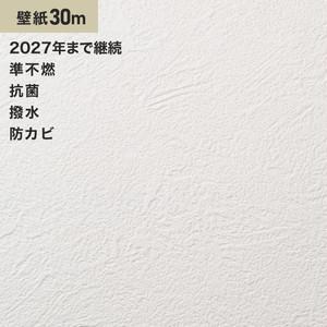 シンプルパック30m (生のり付きスリット壁紙のみ) シンコール SLP-650(旧SLP-880)