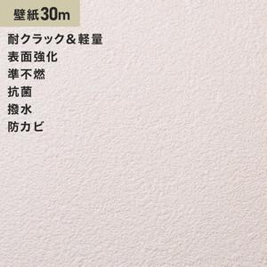 シンプルパック30m (生のり付きスリット壁紙のみ) シンコール SLP-661
