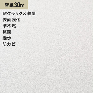 シンプルパック30m (生のり付きスリット壁紙のみ) シンコール SLP-664