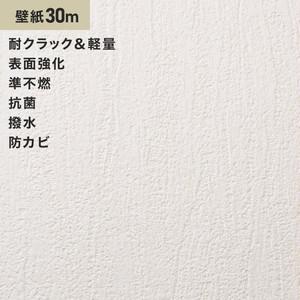 シンプルパック30m (生のり付きスリット壁紙のみ) シンコール SLP-667(旧SLP-821)