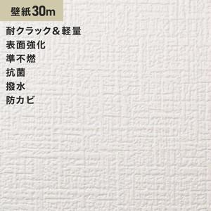 シンプルパック30m (生のり付きスリット壁紙のみ) シンコール SLP-668(旧SLP-823)
