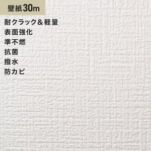 シンプルパック30m (生のり付きスリット壁紙のみ) シンコール SLP-669(旧SLP-824)