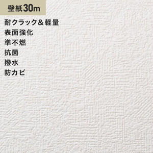 シンプルパック30m (生のり付きスリット壁紙のみ) シンコール SLP-670