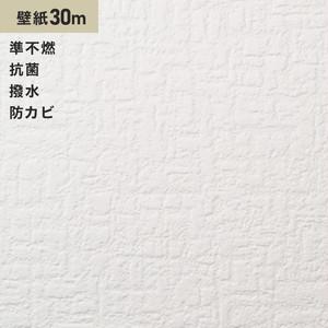 シンプルパック30m (生のり付きスリット壁紙のみ) シンコール SLP-671(旧SLP-883)